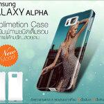เคสพิมพ์ภาพเต็มรอบ Samsung Galaxy Alpha